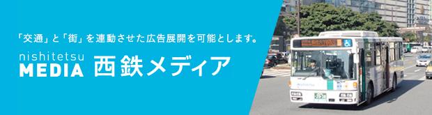 「交通」と「街」を連動させた広告展開を可能とします。西鉄メディア